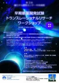 NCCH3rdWS2018 A2poster